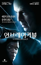 Unbreakable - South Korean Movie Cover (xs thumbnail)