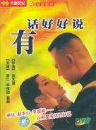 You hua hao hao shuo - Chinese poster (xs thumbnail)