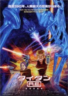 Titan A.E. - Japanese Movie Poster (xs thumbnail)