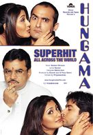 Hungama - Indian Movie Poster (xs thumbnail)
