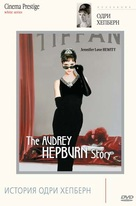 The Audrey Hepburn Story - Russian Movie Cover (xs thumbnail)