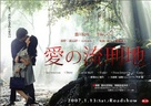 Ai no rukeichi - Japanese Movie Poster (xs thumbnail)