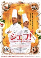 Comme un chef - Japanese Movie Poster (xs thumbnail)