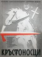 Krzyzacy - Bulgarian Movie Poster (xs thumbnail)