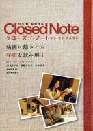 Closed Note - Japanese poster (xs thumbnail)