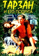 Tarzan and His Mate - Russian DVD movie cover (xs thumbnail)