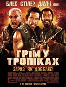 Tropic Thunder - Ukrainian Movie Poster (xs thumbnail)