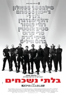 The Expendables - Israeli Movie Poster (xs thumbnail)