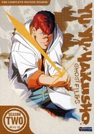 """Yû yû hakusho"" - DVD movie cover (xs thumbnail)"