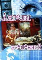 Englar alheimsins - Russian DVD cover (xs thumbnail)