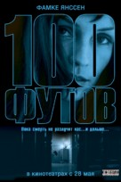100 Feet - Russian Movie Poster (xs thumbnail)