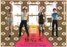 Gouttes d'eau sur pierres brûlantes - Japanese Movie Poster (xs thumbnail)
