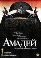 Amadeus - Russian DVD movie cover (xs thumbnail)