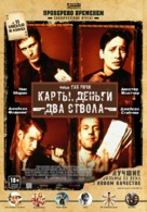 Lock Stock And Two Smoking Barrels - Russian Re-release poster (xs thumbnail)