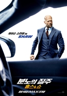 Fast & Furious Presents: Hobbs & Shaw - South Korean Movie Poster (xs thumbnail)