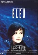 Trois couleurs: Bleu - Japanese Movie Poster (xs thumbnail)