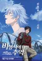 To aru hikoushi e no tsuioku - South Korean Movie Poster (xs thumbnail)