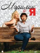Io & Marilyn - Russian DVD cover (xs thumbnail)