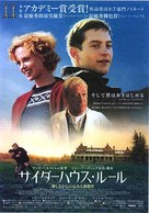 The Cider House Rules - Japanese Movie Poster (xs thumbnail)