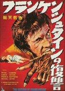 The Revenge of Frankenstein - Japanese Movie Poster (xs thumbnail)