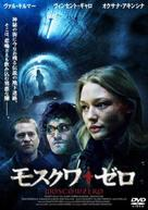 Moscow Zero - Japanese Movie Cover (xs thumbnail)
