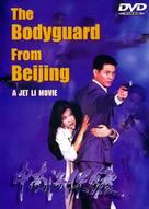 Zhong Nan Hai bao biao - Movie Cover (xs thumbnail)