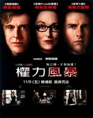 Lions for Lambs - Taiwanese Movie Poster (xs thumbnail)