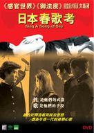 Nihon shunka-kô - Hong Kong Movie Poster (xs thumbnail)