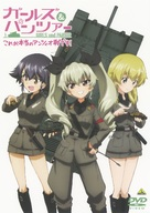 Girls und Panzer: Kore ga Hontô no Antsio-sen desu! - Japanese DVD movie cover (xs thumbnail)