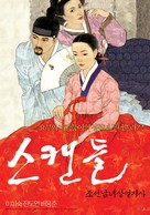 Scandal - Joseon namnyeo sangyeoljisa - South Korean Movie Poster (xs thumbnail)