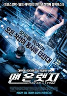Man on a Ledge - South Korean Movie Poster (xs thumbnail)