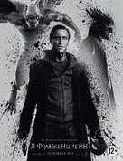 I, Frankenstein - Russian Movie Poster (xs thumbnail)