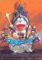Doraemon: Nobita to robotto kingudamu - Spanish Movie Poster (xs thumbnail)