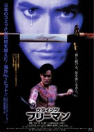 Crying Freeman - Japanese Movie Poster (xs thumbnail)