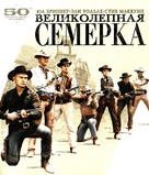 The Magnificent Seven - Russian Blu-Ray cover (xs thumbnail)