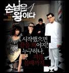 Sonimeun wangida - South Korean poster (xs thumbnail)