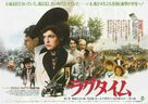 Ragtime - Japanese Movie Poster (xs thumbnail)
