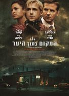The Place Beyond the Pines - Israeli Movie Poster (xs thumbnail)