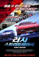 Stritreysery - South Korean Movie Poster (xs thumbnail)