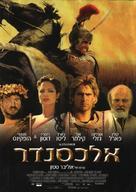 Alexander - Israeli Movie Poster (xs thumbnail)