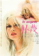 Le mépris - Japanese Movie Poster (xs thumbnail)