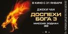 Sap ji sang ciu - Russian Movie Poster (xs thumbnail)