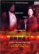 Jing ke ci qin wang - Hong Kong DVD cover (xs thumbnail)