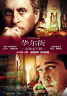 Wall Street: Money Never Sleeps - Chinese Movie Poster (xs thumbnail)