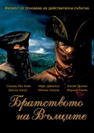 Le pacte des loups - Bulgarian poster (xs thumbnail)