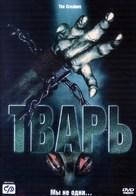 Alien Lockdown - Russian DVD cover (xs thumbnail)