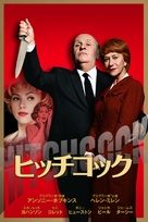 Hitchcock - Japanese Movie Poster (xs thumbnail)