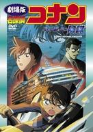 Meitantei Conan: Suiheisenjyou no sutorateeji - Japanese DVD cover (xs thumbnail)
