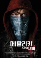 Metallica Through the Never - South Korean Movie Poster (xs thumbnail)