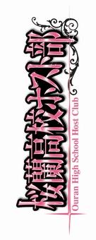 Gekijôban Ôran kôkô hosutobu - Japanese Logo (xs thumbnail)